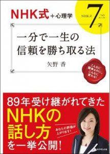NHK +心理学  一分で一生の信頼を勝ち取る法