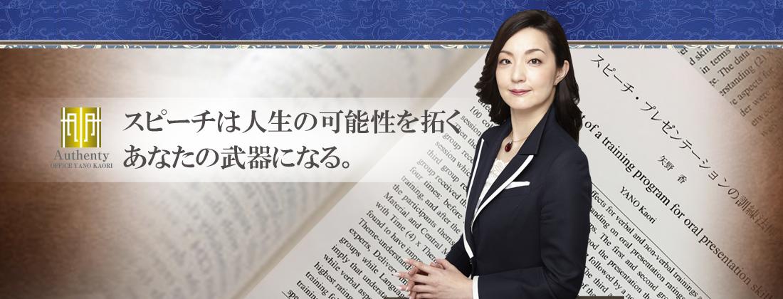 【矢野香公式サイト】エグゼクティブのための信頼される話し方