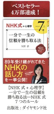 【NHK式+心理学】 一分で一生の信頼を勝ち取る法―NHK式7つのルール