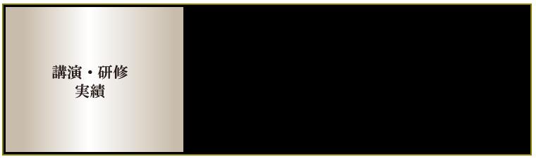【講演実績】NHK、株式会社博報堂、株式会社リクルートホールディングス、 野村證券株式会社、トヨタ自動車株式会社、富士通株式会社、 日本アイ・ビー・エム株式会社、大和ハウス工業株式会社、 武田薬品工業株式会社、日本新薬株式会社、イオン株式会社、 SMBCコンサルティング株式会社、富士火災海上保険株式会社、 三井住友海上火災保険株式会社、株式会社大塚商会、九州電力株式会社、 各政党の選挙対策・議員研修、地方公共団体、教育委員会  など多数