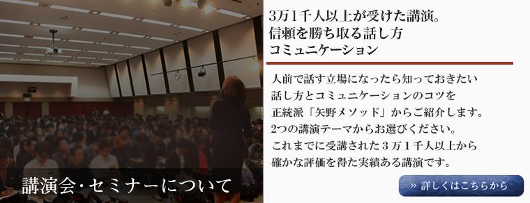 【講演・セミナーについて】3万1千人以上が受けた講演。 信頼を勝ち取る話し方 コミュニケーション