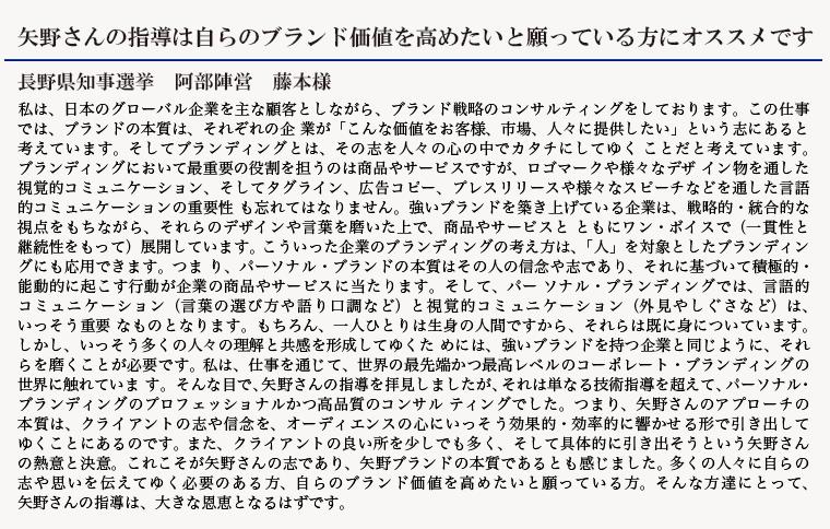 矢野さんの指導は自らのブランド価値を高めたいと願っている方にオススメです。長野県知事選挙 阿部陣営 藤本様