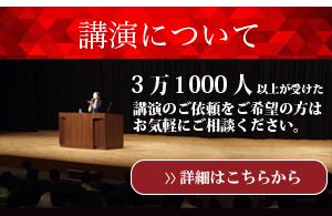 矢野香講演会について