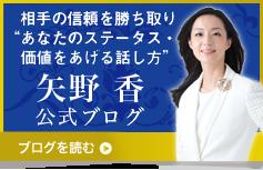 """相手の信頼を勝ち取り""""あなたのステータス""""勝ちをあげる話し方 矢野香 公式ブログ ブログを読む"""