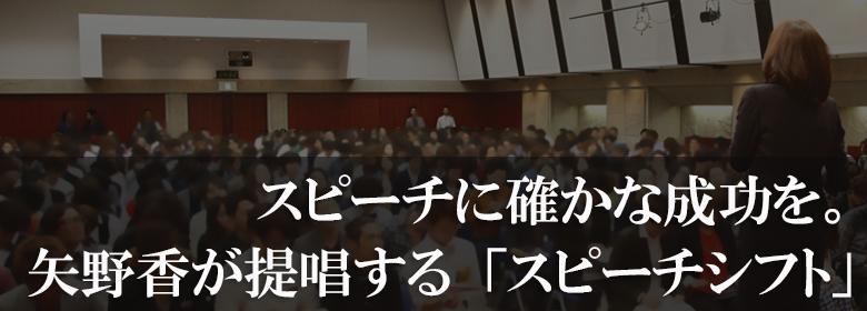 スピーチに確かな成功を。矢野香が提唱する「スピーチシフト」