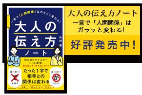 大人の伝え方ノート 一言で「人間関係」はガラッと変わる! 好評発売中!